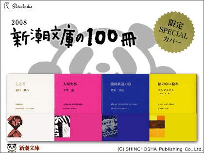 ターゲットは大人の女性?「新潮文庫の100冊 2008」