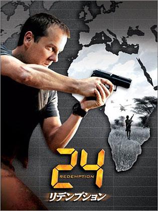 「24 -TWENTY FOUR-: Redemption」DVD、3月19日発売予定