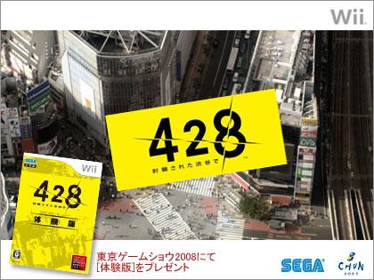 iiソフト「428 ~封鎖された渋谷で~」の体験版を東京ゲームショウで配布