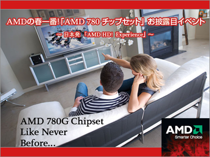AMD 780 チップセット」お披露目イベントをアキバで開催