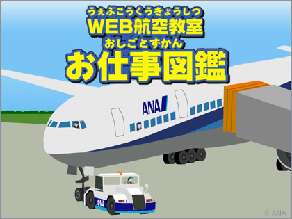 「ANA WEB航空教室」、航空機やパイロットの仕事をアニメやクイズで知ろう!