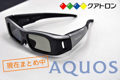 4原色革命「AQUOS クアトロン」の記事まとめ中っす