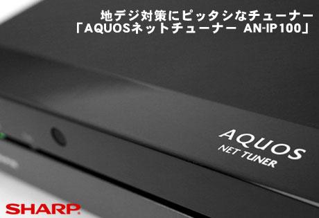 地デジ対策にピッタシなチューナー「AQUOSネットチューナー AN-IP100」
