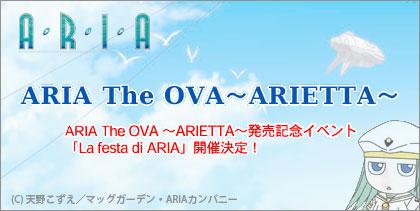 ARIA OVA ARIA The OVA ~ARIETTA~発売記念イベント「La festa di ARIA」