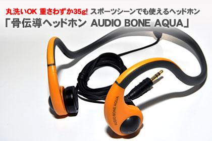 丸洗い可能!わずか35gでスポーツシーンでも使える「骨伝導ヘッドホン AUDIO BONE AQUA」