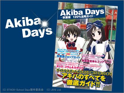 「Akiba Days -秋葉原120%活用ガイド-」