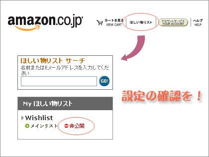 Amazon「ほしい物リスト」全開中(Wishlist)