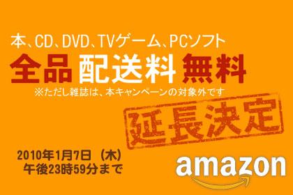 「本、CD、DVD、TVゲーム、PCソフト 全品配送料無料キャンペーン」2010年1月7日(木)まで延長
