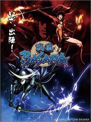 大人気ゲーム「戦国BASARA」がTVアニメに!