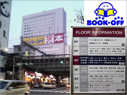 「BOOKOFF 秋葉原駅前店(ブックオフ)」行ってみた