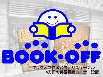 「ブックオフ白金台」の洋書が10倍の4万冊に!