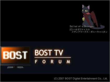 BOST TV 英語でアニメ