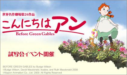 「こんにちは アン ~Before Green Gables」 試写会イベント開催!
