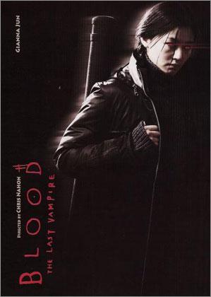 実写版「Blood, The Last Vampire」の公開は2009年7月?