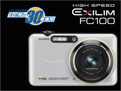 「CASIO HIGH SPEED EXILIM FC100」が2万8千円を切った!