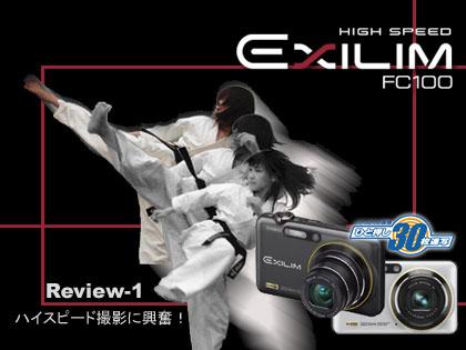 ハイスピード撮影に興奮!:「CASIO HIGH SPEED EXILIM FC100」モニター日記-1