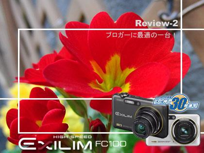 ブロガーに最適!:「CASIO EXILIM FC100」モニター日記-2