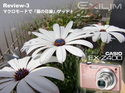 猫の目線が撮影できる!CASIO(カシオ)「EXILIM EX-Z400」モニター日記-3