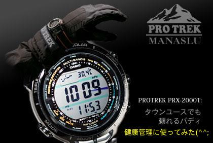 「PRO TREK PRX-2000T (MANASLU)」は、タウンユースでも頼れるバディ