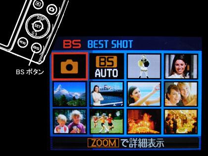 必殺、ベストショットボタン!「CASIO EXILIM EX-Z450」モニター日記-3