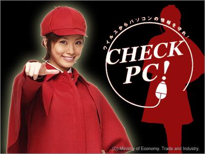 「CHECK PC!」 シャーロック・アヤ