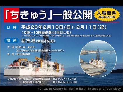 地球深部探査船「ちきゅう」一般公開 CHIKYU jamstec