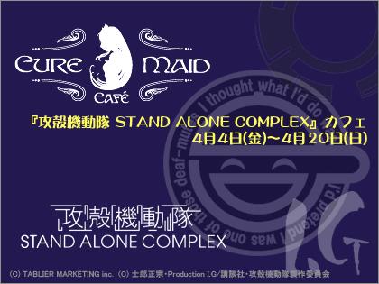 「攻殻機動隊 STAND ALONE COMPLEX」カフェ キュアメイドカフェ