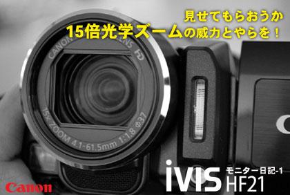 見せてもらおうか、15倍光学ズームの威力とやらを!:Canon「iVIS HF21」モニター日記-1