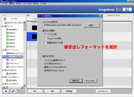 付属ソフト(PIXELA ImageMixer 3 SE)で編集にトライ!:Canon「iVIS HF21」モニター日記-2