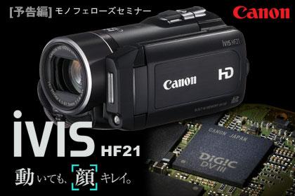 キヤノン(Canon)の「iVIS HF21」に触れてきたぞ!(予告編)