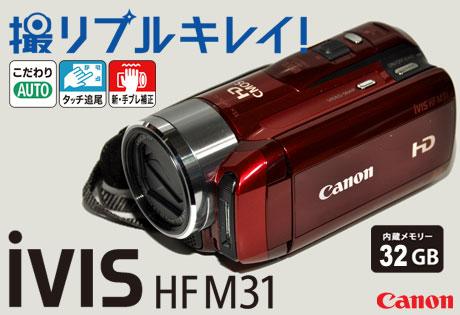 Canon「iVIS HF M31」がやってきた(モニター日記-1)