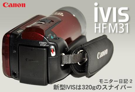 320gのスナイパー、Canon「iVIS HF M31」(モニター日記-2)