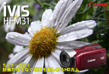 写真もたっぷり楽しめるHDカム、Canon「iVIS HF M31」(モニター日記-3)