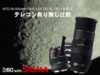 「Nikon D60 with SIGMA 50-500mm モニター日記-3」テレコン(APO TELE CONVERTER 2x EX DG)有り無し比較