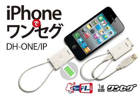 ちょいテレi「DH-ONE/IP」でiPhone・iPod touch・iPadでもテレビ!
