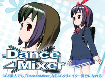 CGド素人でも、「Dance×Mixer」ならCGクリエイター気分になれる!