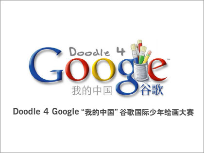 中国でも「Doodle 4 Google」コンテスト開始!