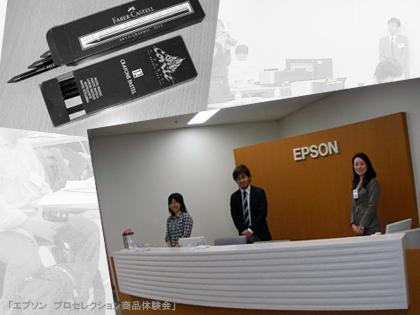 「EPSON(エプソン)プロセレクション商品体験会」で『PX-5600』を体験!