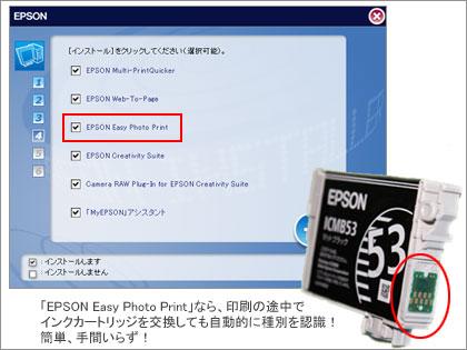「EPSON(エプソン)PX-5600」モニター日記(Act-1)