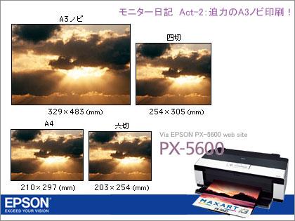 A3ノビ印刷ができる「EPSON(エプソン)PX-5600」が6万円台!