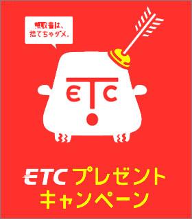 ETC_present.jpg
