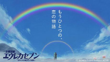 """2 - 虹- """"Niji"""""""