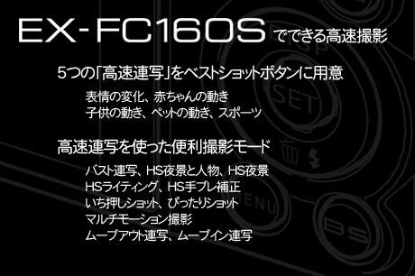 動きのある写真ならまかせろ!「HIGH SPEED EXILIM FC160S」
