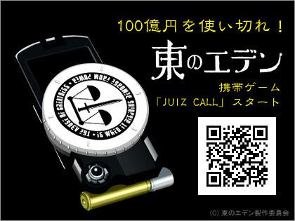 100億円を使いきれ!?アニメ『東のエデン』携帯ゲーム「JUIZ CALL」がスタート