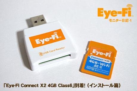 「Eye-Fi Connect X2 4GB Class6」到着!(インストール篇)