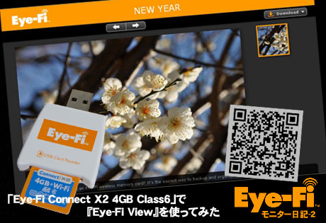 「Eye-Fi Connect X2 4GB Class6」で『Eye-Fi View』を使ってみた