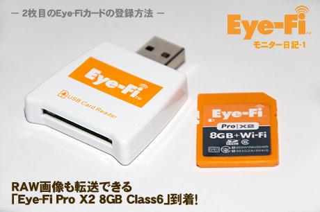 RAW画像も転送できる「Eye-Fi Pro X2 8GB Class6」到着!