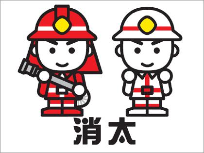消太 消防庁のイメージキャラクタ FDMA