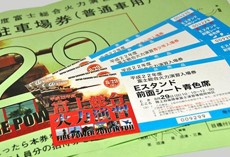そうかえん(総火演)チケットゲット!「平成22年度 富士総合火力演習」行ってきます
