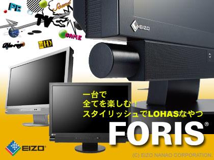 新発売「FORIS」は、EIZOが提案するLOHAS(ロハス)な一台